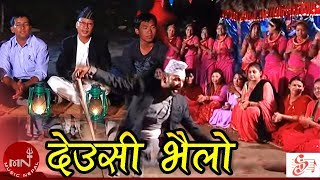 "New Tihar Song 2072/2015 Deusi Bhailo "" देउसी भइलो "" by Shambhu Rai"