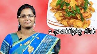 Repeat youtube video Indian cuisine | Potato chips | Urulai kizhangu chips | Samayal kurippu in Tamil