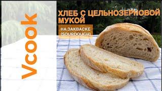 Хлеб с Цельнозерновой мукой Sourdough Bread