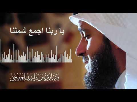 دعاء يا ربنا اجمع شملنا mp3