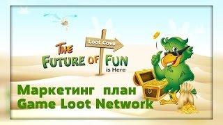 Game Loot Netwook новый маркетинг план компании на русском