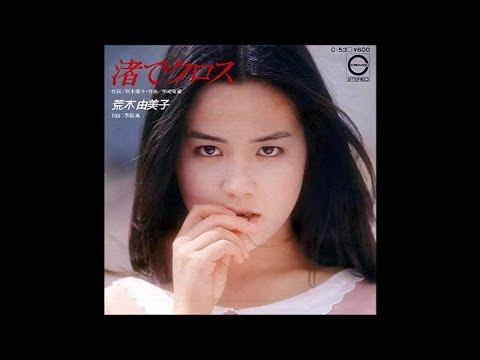 「渚でクロス」 荒木由美子 テンポ速め(変更率3%) 歌詞付き
