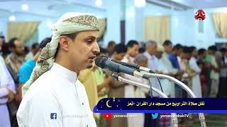 صلاة التراويح من تعز | 22 رمضان  | يمن شباب