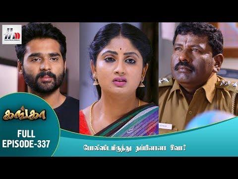 Ganga Tamil Serial EpisodeMounika