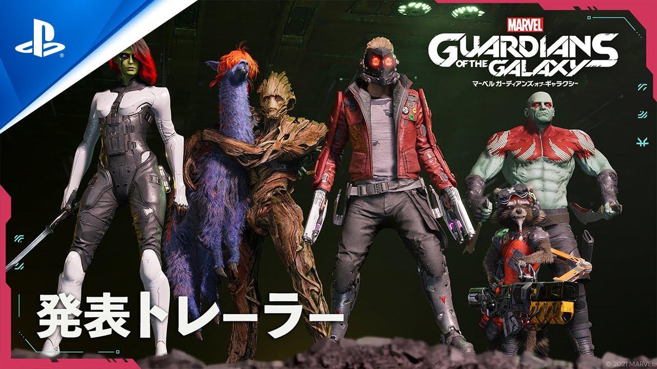 Marvel's Guardians of the Galaxy(マーベル ガーディアンズ・オブ・ギャラクシー)- 発表トレーラー