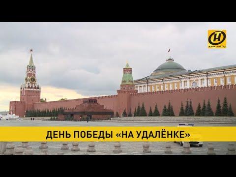 Москва 9 мая 2020. Красная площадь не говорит и не показывает