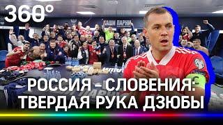 Сборная России победила Словению благодаря Дзюбе Но сам он не добил