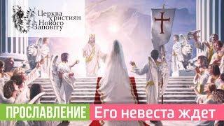 Прославление Церкви Нового Завета. Как жениха Его невеста ждет