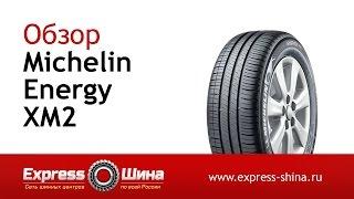 Видеообзор летней шины Michelin Energy XM2 от Express-Шины(Купить летнюю шину Michelin Energy XM2 по самой низкой цене с доставкой по России и СНГ в Express-Шине можно по ссылке:..., 2015-03-12T14:18:53.000Z)