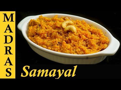 Carrot Halwa Recipe in Tamil   How to make Carrot Halwa in Tamil