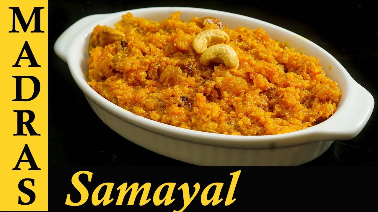 Cake Recipes In Madras Samayal: Carrot Halwa Recipe In Tamil