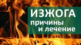 видео Что делать при изжоге в горле: симптомы, причины и лечение + народные средства