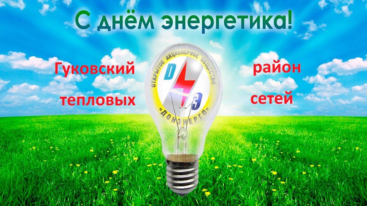 ищете поздравление с днем тепловых сетей московском нефтеперерабатывающем заводе
