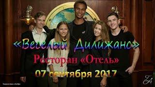 Веселый Дилижанс - «От блюза до кантри», Коломна 2017.