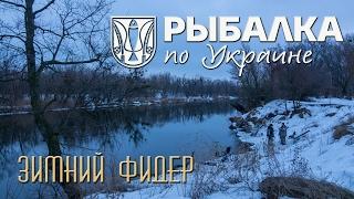 Рыбалка по Украине. Зимняя ловля фидером. Северский Донец..