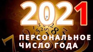 ПЕРСОНАЛЬНОЕ ЧИСЛО 2021 ГОДА НУМЕРОЛОГИЯ