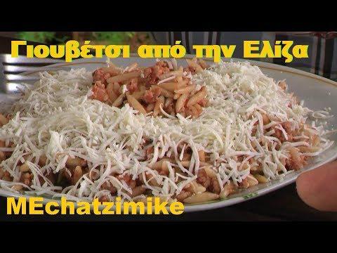 Κριθαράκι με κιμά Γιουβέτσι στο φούρνο από την Ελίζα #MEchatzimike