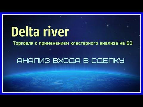 Бинарные опционы.Торговля.Дельта ривер.Delta river.