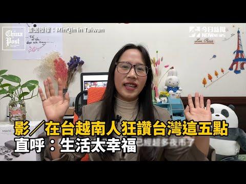 在台越南人狂讚台灣這五點 直呼:生活太幸福