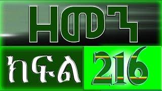 (ዘመን )ZEMEN Part 216