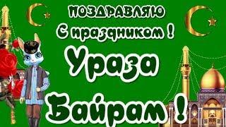 Ураза Байрам красивые поздравления и пожелания на Ураза Байрам  Ид аль-фитр
