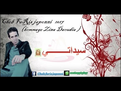 Cheb Faris ART-Sayidati Hommage a Zina Daoudia( EXCLUSIVE Lyris Clip) Rai 2017 from YouTube · Duration:  4 minutes 4 seconds