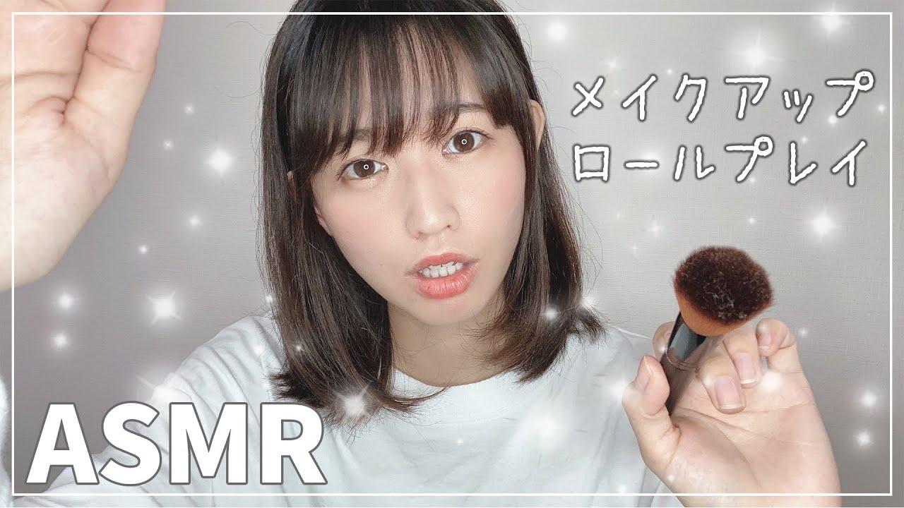 【ASMRロールプレイ】女性声優が友達にメイクする💄-Makeup Roleplay-