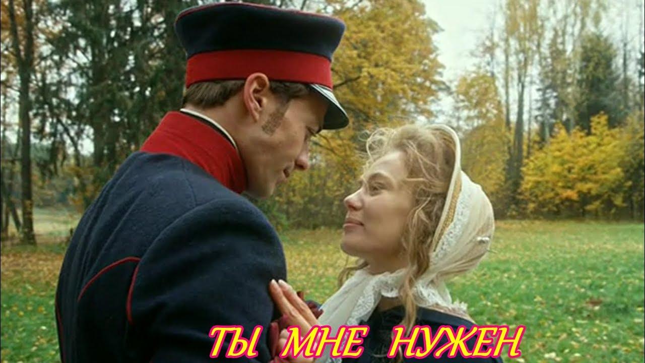Вольная грамота | Дмитрий и Полина | Ты мне нужен | Доменика