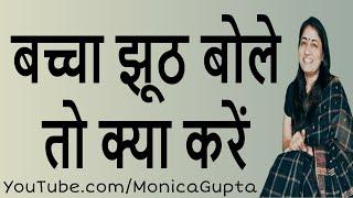 What to Do when Your Child Lies - बच्चा झूठ बोले तो क्या करें - Stop Kids from Lying - Monica Gupta