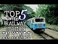 Top 5 Haunted Railway Stations In Hindi || Horror Video || Horryone ||