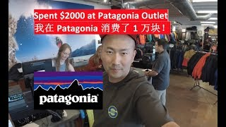 2018-5-25 我在Patagonia消费了1万块! Spent 2000 dollars at Patagonia Outlet