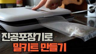 6만원으로 14종 반찬 밀키드 만들기(ft.진공포장기)
