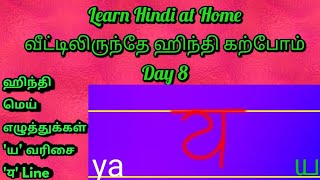 Learn Hindi at Home வீட்டிலிருந்தே ஹிந்தி கற்போம் : Day 8 Tracing Hindi Consonants 'य' Line