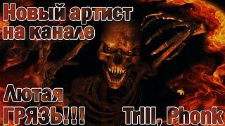 НОВЫЙ АРТИСТ НА КАНАЛЕ!!! | TRILL, PHONK