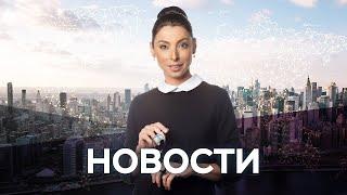 Новости с Лизой Каймин / 11.01.2021