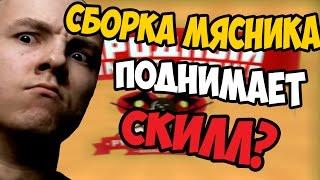 Поднимет ли сборка  Русского Мясника скилл в CS 1.6 ? Кс 1.6(, 2014-05-04T08:55:23.000Z)