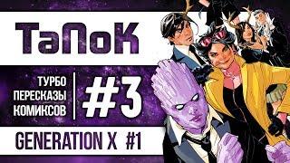Турбо Пересказы Комиксов (ТаПоК) #3 - Generation X #1