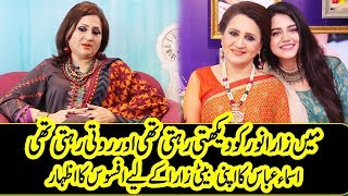 Download Asma Abbas Talking About Her Daughter Zara Abbas - Star Of Khamoshi & Lamhay - Trending Video Mp3 and Videos