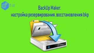 backUp Maker   настройка резервирования, восстановления bkp Туториал