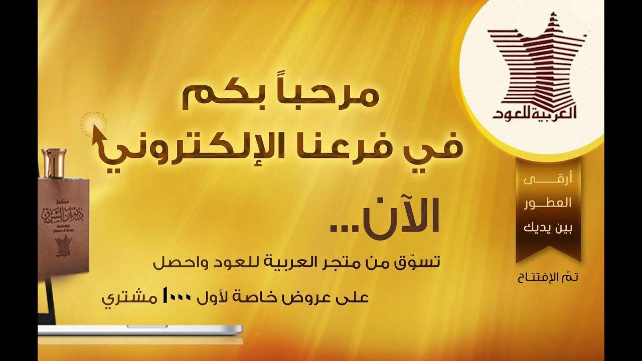 640f8f11d كيفية الشراء من متجر العربية للعود واستمتع بأرقى العطور - YouTube
