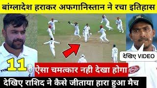 देखिये,कैसे Rashid Khan की रोंगटे खड़े करने वाली गेंदबाजी से हारे हुए मैच में जीत गया अफगानिस्तान