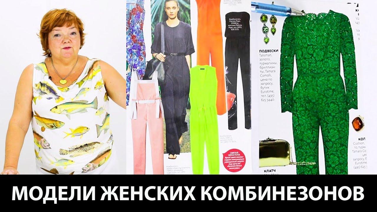 Модели женских комбинезонов Комбинезоны в модных журналах на ютуб .