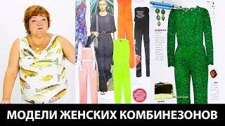 Модели женских комбинезонов Комбинезоны в модных журналах на ютуб канале по шитью Модные Практики