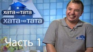 Семья Твердохлебов - Хата на тата - Выпуск 310 - Часть 1 - 17.07.2014