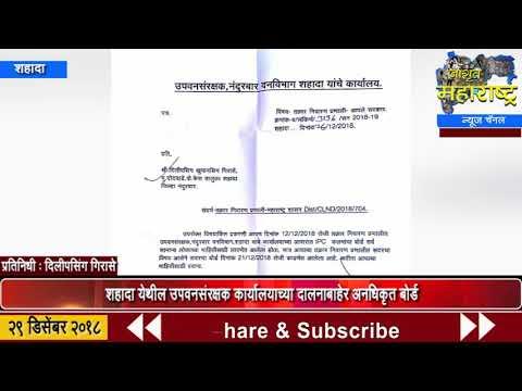 Nandurbar News शहादा  उपवनसंरक्षक कार्यालयाच्या दालनाबाहेर अनधिकृत बोर्ड