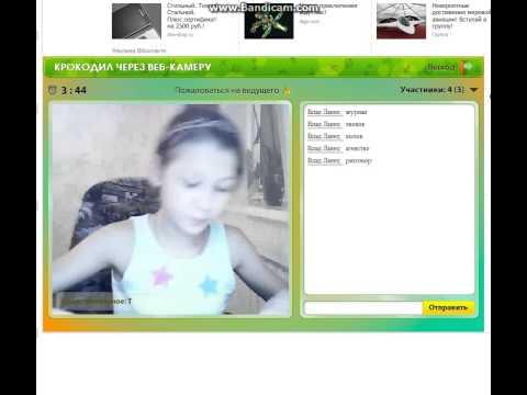 познакомиться через веб камеру
