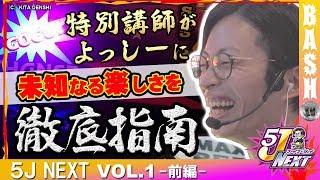 【アイムジャグラーEX-AE】 5J NEXT vol.1 前編《アミューズ岩出》 [BASHtv][パチスロ][スロット]