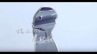 楊丞琳Rainie Yang - 年輪說 Traces of Time In Love (Official HD MV)