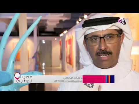Art Hub - Slovenian Art Month - Abu Dhabi Events TV