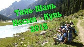 Киргизия - Тянь-Шань и Иссык-Куль. Видео обзор 2015(Следите за новыми путешествиями: в нашей группе http://vk.com/trikonia на нашем сайте http://trikonia.ru., 2015-09-04T01:11:56.000Z)